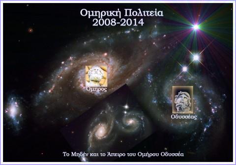 Άπειρο  Οδυσσέας2014